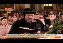 جزء من صلاة جناز اللواء أركان حرب المهندس باقي زكي يوسف بصوت نيافة الأنبا إرميا