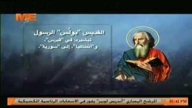 مديح القديس بولس الرسول