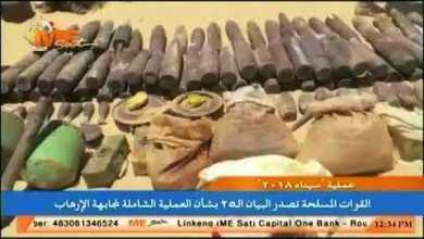 أخبار مي سات .. القوات المسلحة تصدر البيان الـ 25 بشأن العملية الشاملة لمجابهة الإرهاب