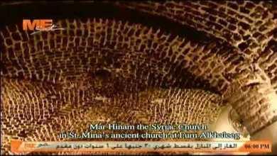 """جولة بكنيسة ماربهنام السرياني بداخل كنيسة مارمينا الأثرية """"فم الخليج """""""