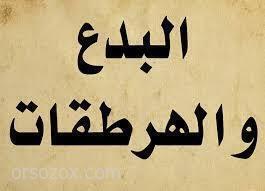 البدع والهرطقات والمجامع