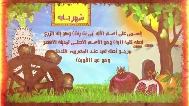 الشهور القبطية - شهر بابة - الجزء الأول - قناة كوجي القبطية الارثوذكسية للاطفال