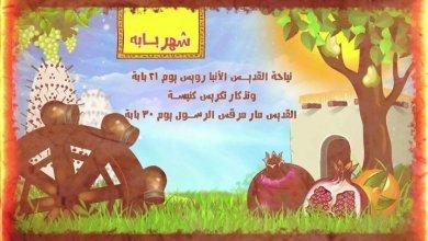 الشهور القبطية - شهر بابة - الجزء الثالث - قناة كوجي القبطية الارثوذكسية للاطفال