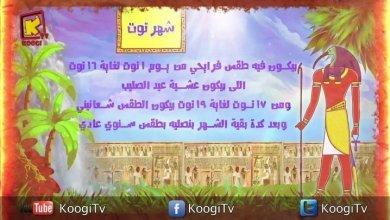 الشهور القبطية - شهر توت -الجزء الرابع - قناة كوجى القبطية الأرثوذكسية للأطفال