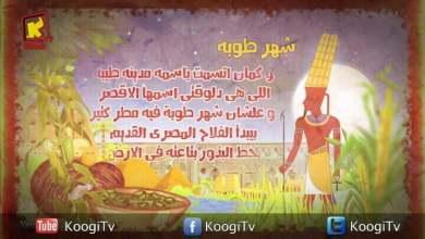 الشهور القبطية - شهر طوبة- الجزء الأول- قناة كوجي القبطية الارثوذكسية للاطفال