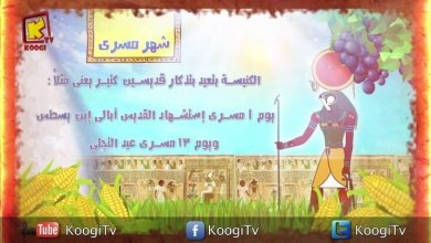 الشهور القبطية - شهر مسرى - الجزء الثالث- قناة كوجي القبطية الارثوذكسية للاطفال