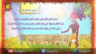 الشهور القبطية - شهر مسرى - الجزء الثانى- قناة كوجي القبطية الارثوذكسية للاطفال