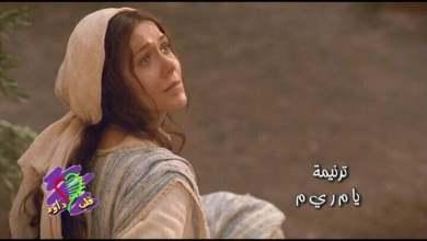 ترنيمة يا م ر ي م - كورال قلب داود - قناة كوجى القبطية الأرثوذكسية للأطفال