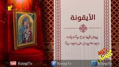 جوة كنيستي - الأيقونة 29 - قناة كوجي القبطية الارثوذكسية للاطفال