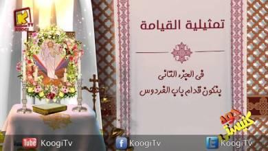 جوه كنيستى - 12 - تمثيلية القيامه - قناة كوجى القبطية الأرثوذكسية للأطفال