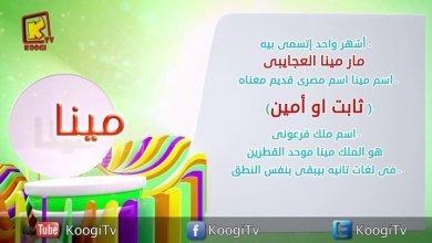 إسم ومعنى - الحلقة 11 - مينا - قناة كوجى القبطية الارثوذكسية للاطفال