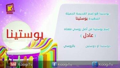 إسم ومعنى الحلقة 14 - يوستينا - قناة كوجى القبطية الارثوذكسية للاطفال
