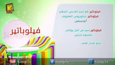 إسم ومعنى الحلقة 14 - فيلوباتير - قناة كوجى القبطية الارثوذكسية للاطفال