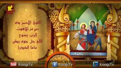 حكاية أيقونة - دخول السيد المسيح إلى أرض مصر- قناة كوجى القبطية الأرثوذكسية للأطفال
