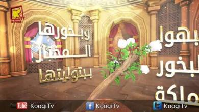رموز العذراء مريم - زهرة البخور - قناة كوجى القبطية الأرثوذكسية للأطفال