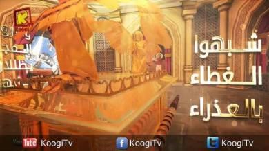رموز العذراء مريم - غطاء التابوت - قناة كوجى القبطية الأرثوذكسية للأطفال