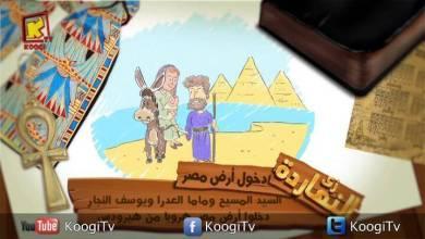 زى النهاردة - دخول المسيح إلى أرض مصر - سبت الفرح - قناة كوجى القبطية الأرثوذكسية للأطفال