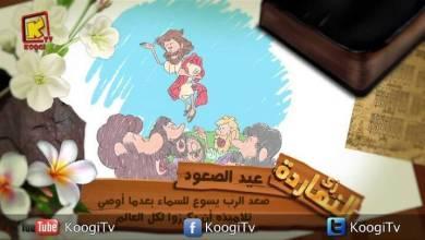 زى النهاردة - أبونا داود لمعى - عيد الصعود - قناة كوجى القبطية الأرثوذكسية للأطفال