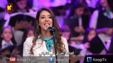 ترنيمة مش هاحود - كورال قيثارة السماء - اسكندريه 2015 / 2016 - قناة كوجى للأطفال
