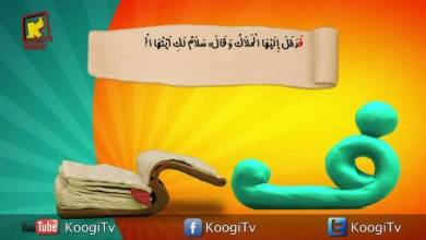 حرف و أية - حرف ف - قناة كوجى القبطية الأرثوذكسية للأطفال