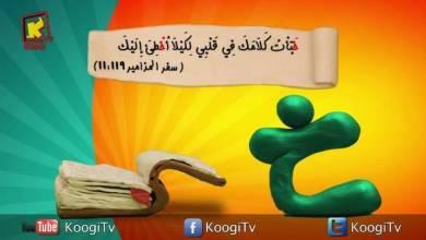 حرف واية - حرف خ - - قناة كوجي القبطية الارثوذكسية للاطفال