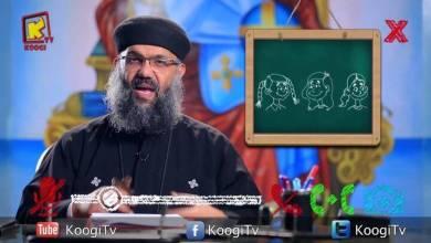 ميرا و أسئلتها الكتيرة - الحلقة 17- الايشارب - قناة كوجى القبطية الأرثوذكسية للأطفال