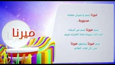 إسم ومعنى- الحلقة 22 - ميرنا - قناة كوجى القبطية الارثوذكسية للاطفال