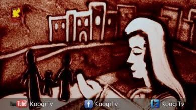 شقاوة رمل - الحلقه 26 - القديسة العذراء مريم - قناة كوجى القبطيه الأرثوذكسية للأطفال