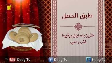 جوه كنيستى - 37 - طبق الحمل - قناة كوجى القبطية الأرثوذكسية للأطفال