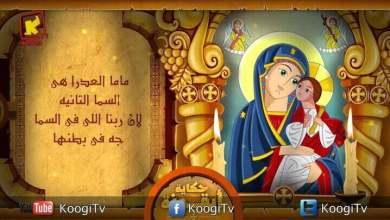 حكاية أيقونة - العذراء مريم - قناة كوجى القبطية الأرثوذكسية