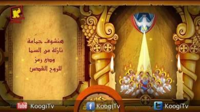 حكاية أيقونة - عيد حلول الروح القدس - قناة كوجى القبطية الأرثوذكسية