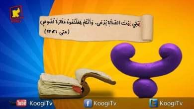 حرف و أية - حرف ب - بيتى بيت الصلاه - قناة كوجى القبطية الأرثوذكسية للأطفال