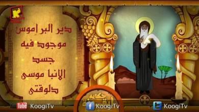 حكاية أيقونة - القديس القوى الأنبا موسى الأسود - قناة كوجى القبطية الأرثوذكسية