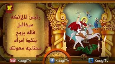 حكاية أيقونة - الأمير تادرس الشطبى - قناة كوجى القبطية الأرثوذكسية