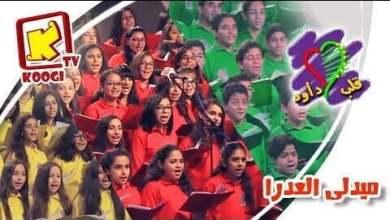 ميدلى العدرا - كورال قلب داود - حفلة مئوية مدارس الاحد بالاسكندرية فقط على قناة كوجى