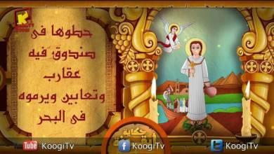 القديسة مهرائيل - حكاية ايقونة - قناة كوجى القبطية الأرثوذكسية للأطفال