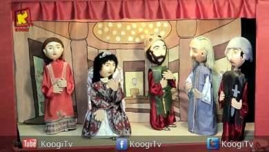 قريبا مسرحية الأكتشاف العظيم - عيد الصليب- قناة كوچى القبطية الأرثوذكسية للأطفال
