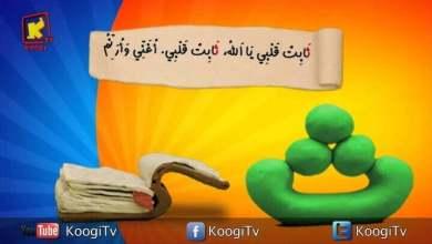 حرف و أية - حرف ث - ثابت قلبى يا الله - قناة كوجى القبطية الأرثوذكسية للأطفال