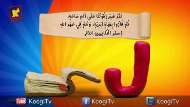 حرف و أية - حرف اللام - عيد النيروز - قناة كوجى القبطية الأرثوذكسية للأطفال