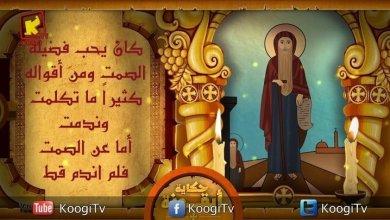 حكاية أيقونة - الانبا أرسانيوس - قناة كوجى القبطية الأرثوذكسية