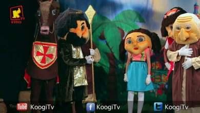 مسرحية أعظم هدية - كنيسة مارجرجس العجوزة - قناة كوجى القبطية الأرثوذكسية للأطفال