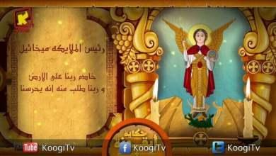 حكاية أيقونة - رئيس الملائكة الملاك ميخائيل - قناة كوجى القبطية الأرثوذكسية