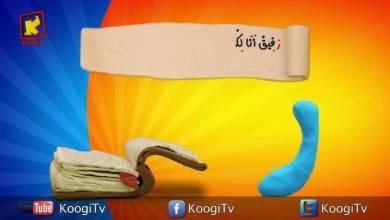 حرف وأية - ( حرف ر) رفيق أنا - قناة كوجي القبطية الارثوذكسية للاطفال
