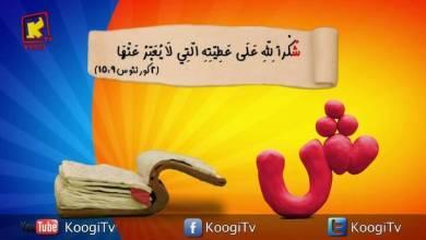 حرف و أية - حرف ش- شكرا لله على عطيته التي لا يعبر عنها - قناة كوجى القبطية الأرثوذكسية للأطفال