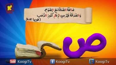 حرف و أية - حرف ص - صالحة الصلاة مع الصوم - قناة كوجى القبطية الأرثوذكسية
