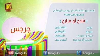 إسم ومعنى الحلقة الثانية - جرجس - قناة كوجى القبطية الارثوذكسية للاطفال