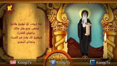حكاية أيقونة - القديس الأنبا أنطونيوس- قناة كوجى القبطية الأرثوذكسية