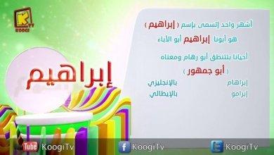 إسم ومعنى- الحلقة السادسة - إبراهيم - قناة كوجى القبطية الارثوذكسية للاطفال