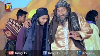 مسرحية ابراهيم ابو الآباء - كنيسة مارجرجس عين شمس - قناة كوجى القبطية الأرثوذكسية للأطفال