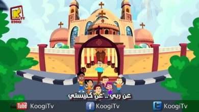 ترنيمة - حبيبتى مدارس الاحد - ترانيم كرتون - قناة كوجى القبطية الارثوذكسية للاطفال